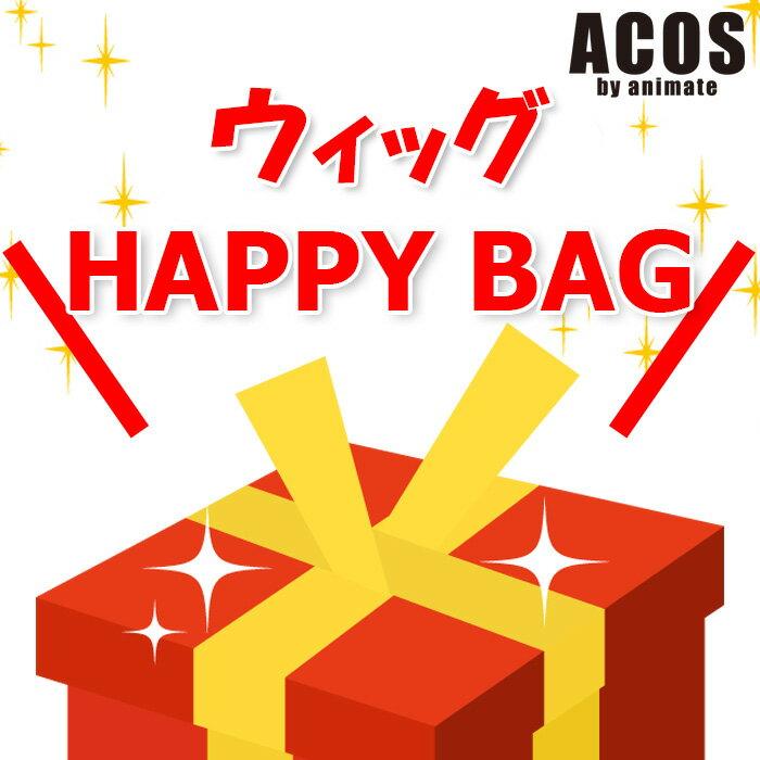 コスプレ・変装・仮装, かつら ACOS HAPPY BAG