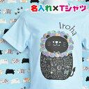 名入れ Tシャツ可愛いアニマル名入れオリジナル半袖Tシャツ 大人も着れるリンクコーデ/ギフトにお勧め/キッズ服/ジュニア服/メンズ/レディース/子供服 親子兄弟ペアルックTシャツを!