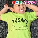 名入れTシャツ可愛いぺろぺろ舌だしイラスト入り半袖Tシャツ 子供服 メンズ レディース 100〜160 S/M/L/XL
