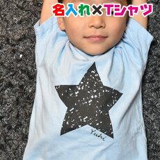 お洒落可愛い(STAR)星柄イラスト入り名入れオリジナル半袖Tシャツ♪お洒落可愛い/出産祝いやギフトにお勧め/キッズ服/ジュニア服/メンズ/レディース【おなまえってぃ】【ゆうパケット送料無料】