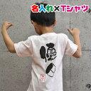 名入れ Tシャツ 和風フォントの名入れ オリジナル半袖Tシャツ 運動会用にも/子供服/キッズ服/ジュニア服/メンズ/レディース
