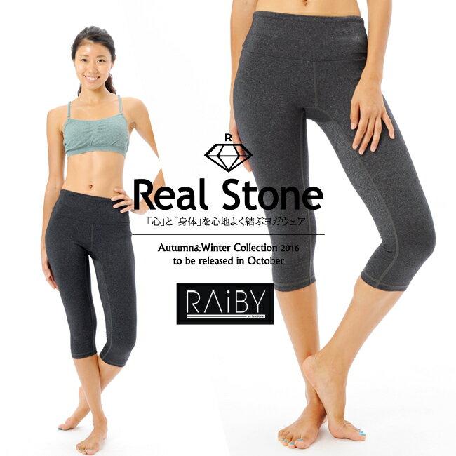 【RealStone/リアルストーン】レディース/ポーズを取っても滑らず集中・RAiBYシリーズ杢6分丈スリムパンツ(RS-L388S)/ボトムス/パンツ/ズボン/カプリ丈/無地/グレー【rs1610】【ba】【YP】