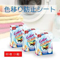 【60枚入り】洗濯もの色移り防止シート20枚入り×3個セット洗濯色落ち色移り