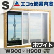 エコな簡易内窓(DIY二重窓)Sサイズホワイト幅90X高さ90cm以内