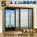 エコな簡易内窓Sサイズ ブラウン幅90X高さ90 cm以内[アクリサンデー DIY二重窓 ]