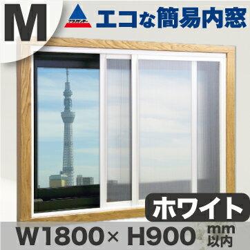エコな簡易内窓(DIY二重窓)Mサイズ ホワイト 幅180X高さ90 cm以内