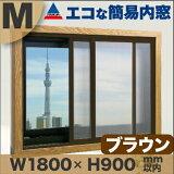 エコな簡易内窓Mサイズ ブラウン幅180X高さ90 cm以内[アクリサンデー DIY二重窓 ]