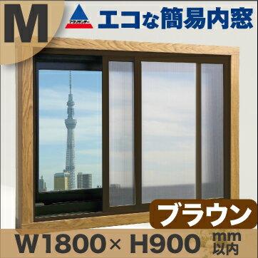エコな簡易内窓(DIY二重窓)Mサイズ ブラウン幅180X高さ90 cm以内