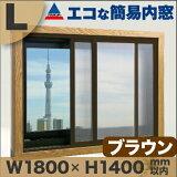 エコな簡易内窓Lサイズ ブラウン幅180X高さ140 cm以内[アクリサンデー DIY二重窓 ]