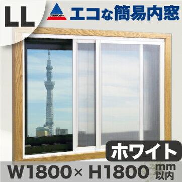 エコな簡易内窓(DIY二重窓)LLサイズ ホワイト 幅180X高さ180 cm以内