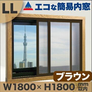 エコな簡易内窓(DIY二重窓)LLサイズ ブラウン 幅180X高さ180 cm以内