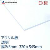アクリルEX板透明 厚み3mm 320x545mm [クリア 連続キャスト方式押出グレード プラスチック  コロナ対策]