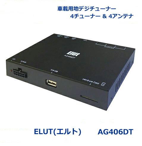 カーナビアクセサリー, 地デジ・ワンセグチューナー Elut() AG406DT 12V 4x4