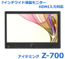 アイテミング Z-700 HDMI入力対応 7インチワイドモニター AV...