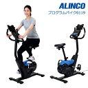 アルインコ AFB6119 プログラムバイク6119 健康管理アプリと連携で運動結果を記録!! バイク プログラムバイク フィットネスバイク 健康器具 自転車 ダイエット トレーニング 同梱不可!