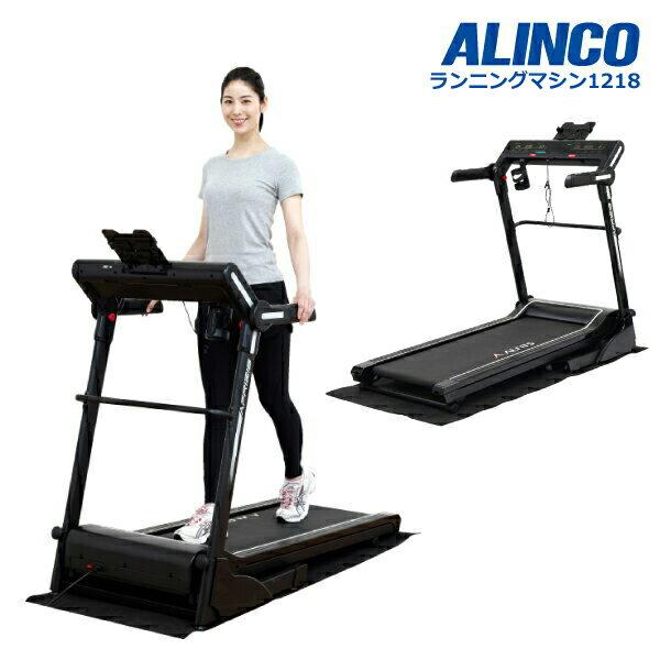 キャンペーン中! アルインコ AFR1218 ランニングマシン1218 ルームランナー ランニングマシン ウォーカー 健康器具 ウォーキングマシン トレーニングマシン