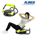 アルインコ EXG058 イージーエクサ ツイスト+ 腹筋 ツイスト運動 エクササイズ ダイエット ...