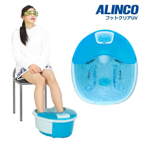 !! 送料無料キャンペーン中 !!アルインコ MCR9016フットクリアUV NEO家庭用紫外線水虫治療器ケア 足湯 疲れ癒し 健康器具