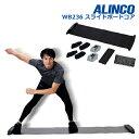送料無料キャンペーン中! アルインコ WB236 スライドボードコア スケート スピードスケート 体