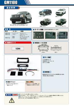 PACコンプリートキット GM11001DIN・AVインストールキットキャデラック エスカレードシボレー タホ/サバーバンGMC ユーコン/デナリ