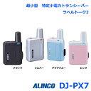 アルインコ ラペルトーク2 DJ-PX7 超小型 特定小電力トランシーバー 交互通話・交互通話中継モード 全47チャンネル対応 トランシーバー 無線機 インカム・・・