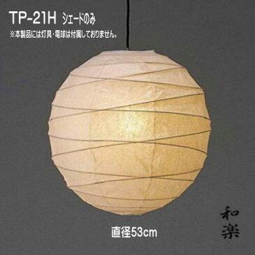 シェードのみ 傘 交換 電球灯具なし 天井照明 ペンダントライト 和風 おしゃれ 和室 春雨紙 P-21H 直径53cm
