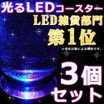 LED光るコースター