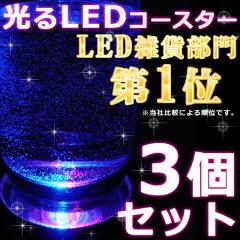 光るコースター大変お買得な特別価格!光るLEDコースター激安3個セット!大人気商品【選べる2色...