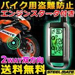 バイク用盗難防止アラーム装置STEELMATE社製(スティールメイト)