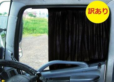 訳あり CARBI トラック専用 健康&ファッション 遮光ブラックカーテン 大、中、小三サイズ選択 特別価格 送料無料(パッケージのみ僅かなキズと凹みだけ)数量限定