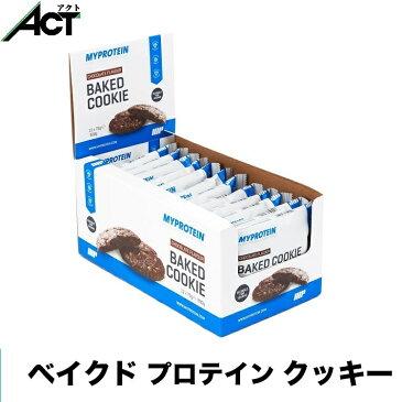 マイプロテイン ベイクド プロテイン クッキー 【12個入】