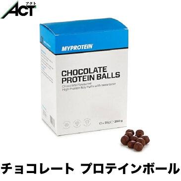 マイプロテイン チョコレート プロテイン ボール【10袋入】