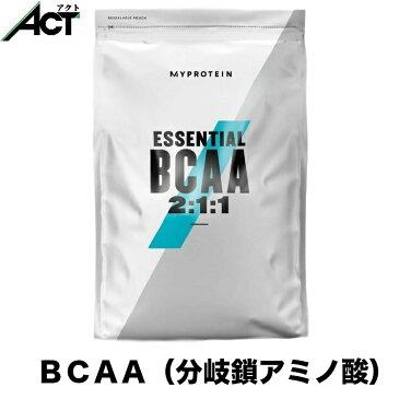 マイプロテイン BCAA(分岐鎖アミノ酸) 【250g】