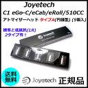 Joyetech C1 eGo-C/eCab/eRoll/510CC アトマイザーヘッド タイプA(円錐型) (5個入)