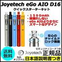Joyetech eGo AIO D16 1500mAh クイック スターターキット