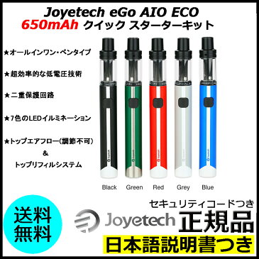 Joyetech eGo AIO ECO 650mAh クイック スターターキット