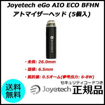 Joyetech eGo AIO ECO BFHN アトマイザーヘッド (5個入)