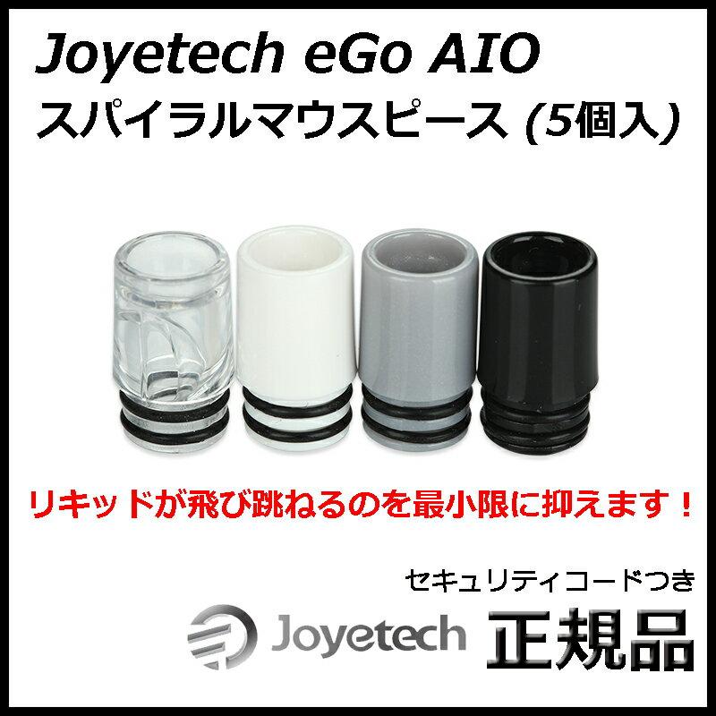 eGo AIO KITのDTがスピットバック0の神DT!しかも激安なので買うしかない!