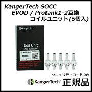 KangerTech ユニット