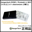 Kangertech EVOD / Protank1-2 BCC コイルユニット clearomizer (5個入)