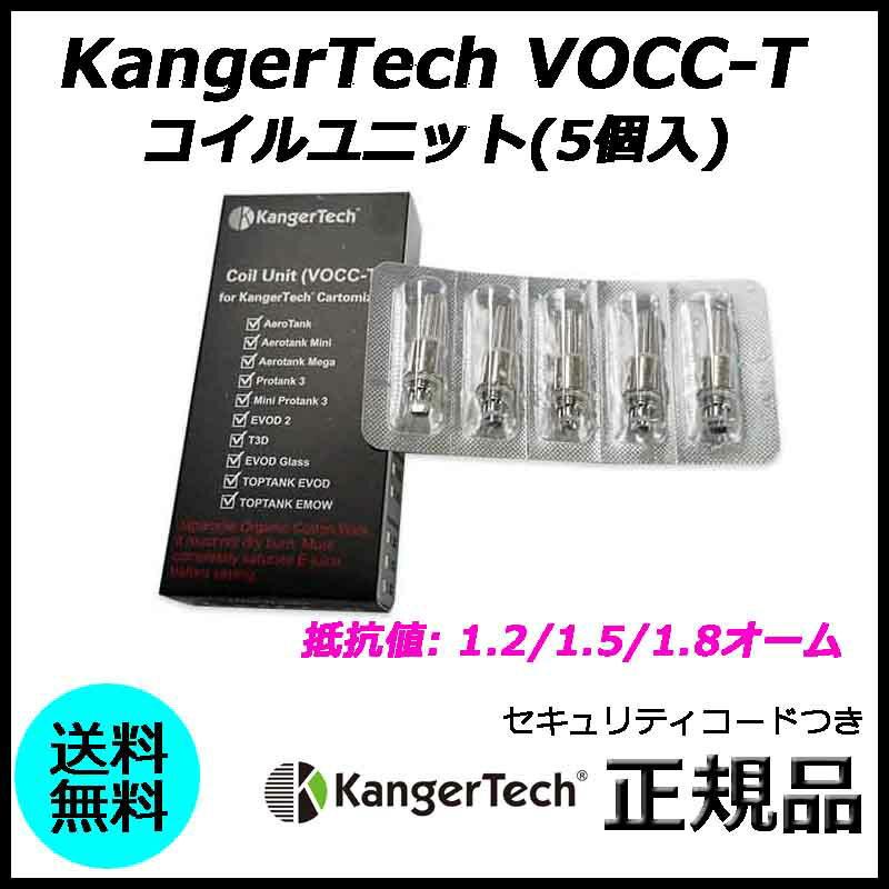 KangerTech VOCC-T コイルユニット(5個入)