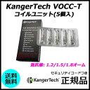 KangerTech VOCC-T コイルユニット(5個入)...