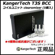 KangerTech ユニット clearomizer