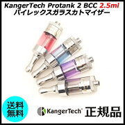 KangerTech パイレックスガラスカトマイザー