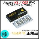 Aspire K1 / CE5 BVC コイルユニット (5個入)