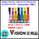 Vision 2.0 V3+ CE5 CC デュアルコイル クリアカトマイザー Clearomizer (5個入)