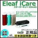 Eleaf iCare スターターキット 650mAh