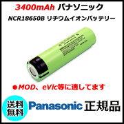 パナソニック リチウムイオンバッテリー
