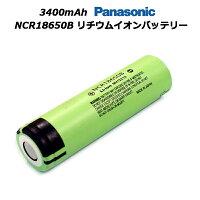 3400mAhパナソニックNCR18650Bリチウムイオンバッテリー
