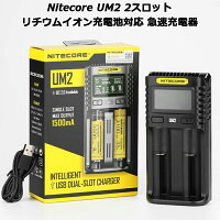 NitecoreUM22スロットリチウムイオン充電池対応急速充電器